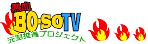 熱血BO-SOTV